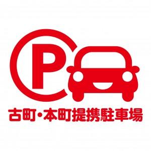 古町・本町提携駐車場ロゴ