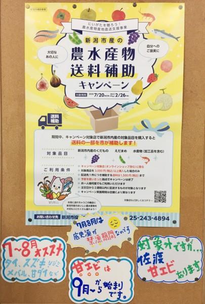 新潟市産の農水産物送料補助キャンペーン