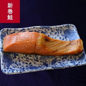 新巻鮭 焼き鮭