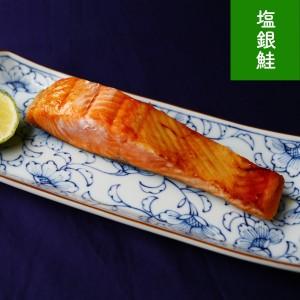 塩銀鮭 焼き鮭