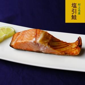 塩引き鮭 焼き鮭